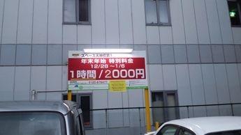 20120102B.JPG